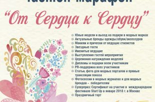 III Международный благотворительный fashion-марафон «от СЕРДЦА к СЕРДЦУ»